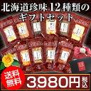 お歳暮 ギフト(送料無料).12種類の珍味詰め合わせギフトセ...