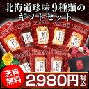 お歳暮 ギフト(送料無料).9種類の珍味詰め合わせギフトセッ...