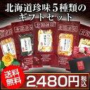 お歳暮 ギフト(送料無料).5種類の珍味詰め合わせギフトセット. 北海道 お酒 ビール おつま