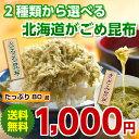 【送料無料】2種類から選べる!北海道産.がごめ昆布80g.(...