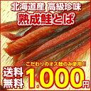 【送料無料】北海道産.熟成鮭とば お試しパック110g. 本場 国産 北海道のさけとば サ