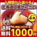 (送料無料)3種類から選べる!じっくり煮込んだ 北海道.田舎ぜんざい4pc. 1000円 ポッキリ