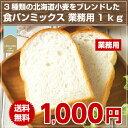 【業務用1kg】【送料無料】3種類の北海道小麦をブレンドした.食パンミックス業務用1Kg. 春よ恋使用ホームベーカリー&ミックス粉で焼きたてパン業務用3Kgもありますパンミックス ...