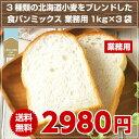 【業務用3Kg】【送料無料】3種類の北海道小麦をブレンドした.食パンミックス業務用3Kg. 春よ恋使 ...