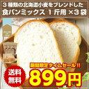 \タイムセール開催中!/【送料無料】3種類の北海道小麦をブレンドした.食パンミック