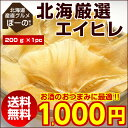 【送料無料】北海道加工の珍味 北海厳選.エイヒレ200g.前...