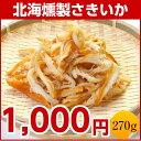 【送料無料】北海道 加工 燻製さきいか「北海.燻製さきいか」270g.パック/1000円ポッキリ【D】