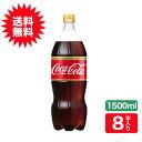 (送料無料)コカ・コーラ ゼロカフェイン1500mlPET×8本コカ・コーラ社