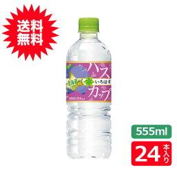 (送料無料)い・ろ・は・す <strong>ハスカップ</strong>555mlPET×24本コカ・コーラ社