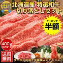 クーポンで半額→2980円!(お歳暮 御歳暮 ギフト プレゼント)送料無料 北海道産.和牛切