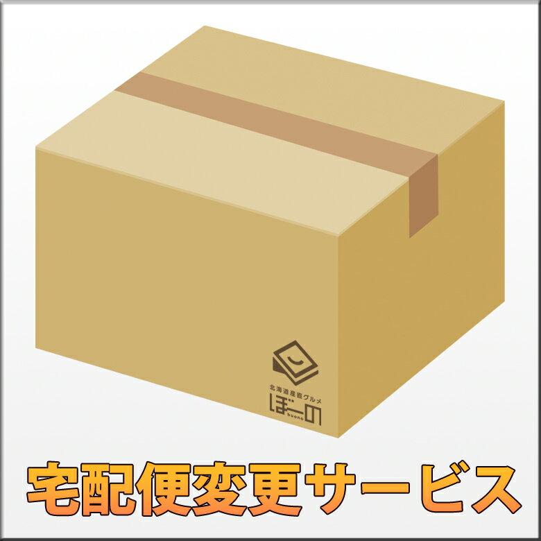 宅配便変更サービス【Z】の商品画像