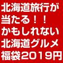 福袋 2019年 特賞は北海道旅行!3大蟹や和牛も当たる.北...