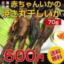 【送料無料】北海道産 あかちゃんいかの焼き.丸干しいか. 70g お試しパック /北海道【D】