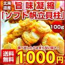 【送料無料】北海道産『旨味凝縮 ソフト.ほたて干し貝柱』10...