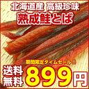\タイムセール開催中!/【送料無料】北海道産.熟成鮭とば お試しパック110g. 本場