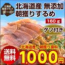 【送料無料】北海道産無添加朝獲り.するめ160g.ゲソ付き・...