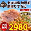 【送料無料】北海道産無添加朝獲り.するめ160g×【3pc】...