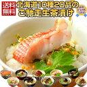 お茶漬け ギフト(送料無料)北海道.ご馳走生茶漬け20袋(10種×2個)セット. 高級 海鮮 魚