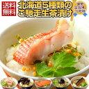 お茶漬け ギフト(送料無料)北海道.ご馳走生茶漬け5種