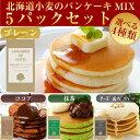 【送料無料!】北海道小麦の.パンケーキミックス200g×5袋.アルミフリーでお子様も安心♪ホットケーキ・ホットケーキミックス好きに◎さらにおまけ付!冷凍可・業務用もパンケーキ/【C】