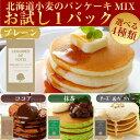 【送料無料】北海道小麦の.パンケーキミックス200g×1袋.アルミフリーでお子様も安心♪ホットケーキ・ホットケーキミックス好きに◎嬉しいおまけ付!業務用もありますパンケーキ/【C】