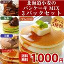 【送料無料】5種類から選べる北海道小麦の.パンケーキミックス3袋. 【クーポンで100円引き!レビュ