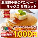 期間限定タイムセール!【送料無料】北海道小麦の.パンケーキミ...