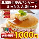 【送料無料】5種類から選べる北海道小麦の.パンケーキミックス...