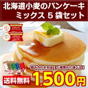 【送料無料】北海道小麦の.パンケーキミックス200g×5袋....
