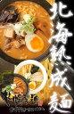 【送料無料】5種から選べる 札幌熟成.ラーメン5食セット. (味噌 みそ 塩 醤油 つけ麺 スープカレー味)...
