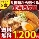 【送料無料】5種から選べる 札幌熟成.ラーメン5食セット.1000円 ポッキリ (味噌 みそ