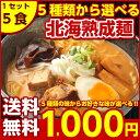 【送料無料】5種から選べる 札幌熟成.ラーメン5食セット. (味噌 みそ 塩 醤油 つけ麺 スープカ...