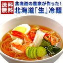 【送料無料】3種から選べる 北海道熟成「生」.冷麺5食セット...