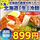 \タイムセール開催中!/【送料無料】3種から選べる 北海道熟成「生」.冷麺5食セット