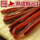 【送料無料】北海道産.熟成鮭とば お試しパック110g. 本...