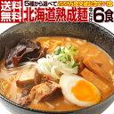 今ならもう1食おまけ! 送料無料 5種から選べる 札幌熟成....