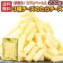 訳あり おつまみ 珍味 チータラ チーたら (カマンベール入 3種チーズの.たらチーズ300g. )送料無料 おやつ チーズ セット 詰め合わせ ..