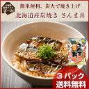 【送料無料】北海道産 こだわりの炭焼き .さんま丼3パック./1000円ポッキリ【D】 ランキングお取り寄せ
