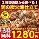 (送料無料)2種類の味から選べる!北海道産.本格鶏の炭火焼き仕立て3袋. やきとり 焼鳥