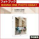 和訳付き/WANNA ONE PHOTO ESSAY フォトブック 送料無料 / 日本国内発送/1次予約