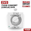 [ポスター丸めて発送] 東方神起 TVXQ! CONCERT DVD [-CIRCLE- #welcome] 1次予約 送料無料