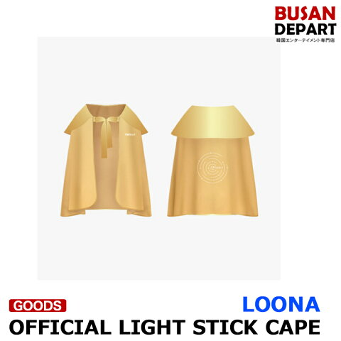 LOONA [OFFICIAL LIGHT STICK CAPE] ケープ 公式 今月の少女 1次予約 送料無料