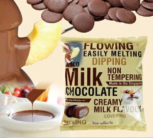 チョコレートファウンテン・チョコレートフォンデュ用チョコレート(1kg) バスコミルクチョコレート【業務用 バレンタインデー ホワイトデー 手作り】02P27May16