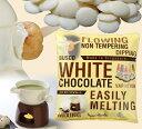 チョコレートファウンテン・フォンデュ用チョコレート バスコホワイトチョコレート(1袋:1kg)02P09Jul16