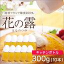 【セット販売】 花の露キッチンボトル アカシアはちみつ 健康...
