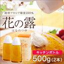 【初回限定】 はちみつ アカシア 500g×2本 容器 蜂蜜...