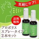 ショッピングハッカ油 【セット販売】 プロポリス スプレータイプ 健康補助食品 30ml×2本セット