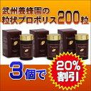 【セット割】 粒状プロポリス 健康補助食品 200粒×3個...