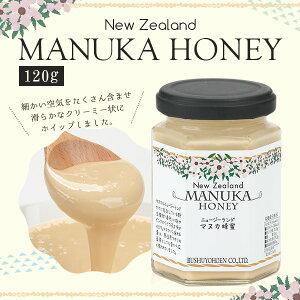 【母の日】マヌカクリーミー蜂蜜120gが今だけ2本に!(カーネーション柄ミニバック入り)マヌカハニー マヌカ蜂蜜 クリーミーマヌカ ニュージーランド 蜂蜜 ハチミツ マヌカクリーミー蜂蜜 武州養蜂園