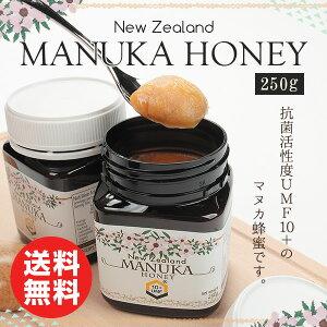 マヌカ蜂蜜 UMF+10 健康補助食品 ニュージーランド産 250g